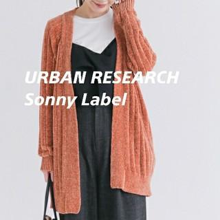 サニーレーベル(Sonny Label)の【新品】URBAN RESEARCH Sonny Label カーディガン(カーディガン)