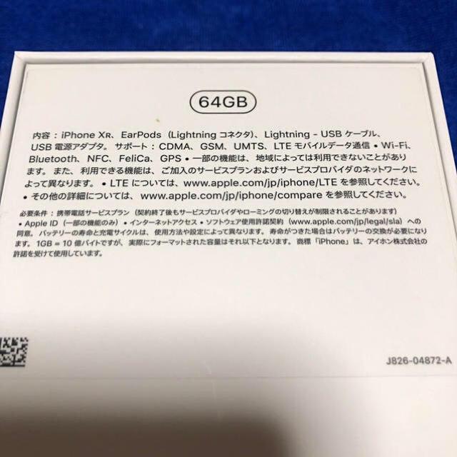 iPhone(アイフォーン)の新品未使用 公式SIMロック解除済み SIMフリー iPhoneXR 64GB スマホ/家電/カメラのスマートフォン/携帯電話(スマートフォン本体)の商品写真