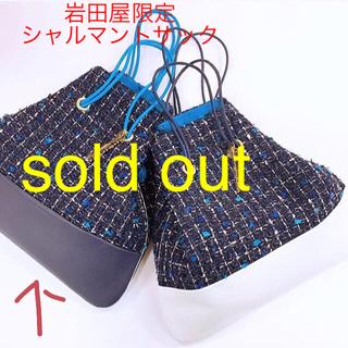 Chesty - 岩田屋限定 シャルマントサック Charmant sac【皮ネイビー】
