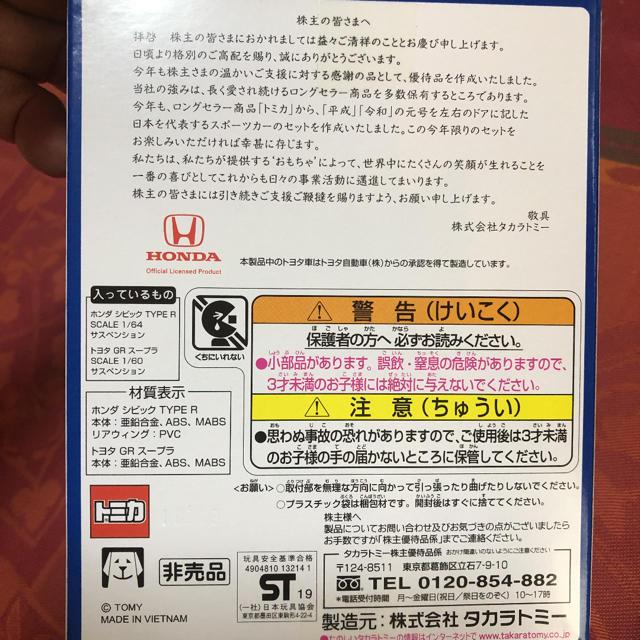 Takara Tomy(タカラトミー)のタカラトミー トミカ 株主優待  平成~令和記念に。 エンタメ/ホビーのおもちゃ/ぬいぐるみ(ミニカー)の商品写真