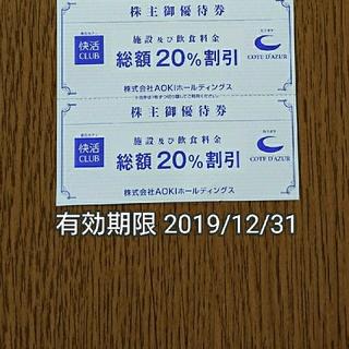 AOKI - AOKI 株主優待券 快活club 2枚セット