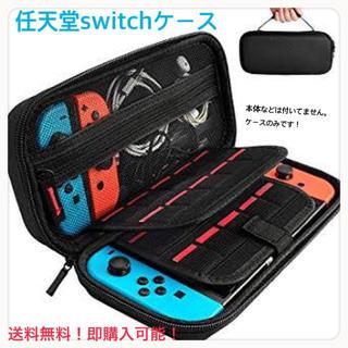 Nintendo Switch - 人気!!Switchケース ブラック 任天堂Switch 送料無料 収納抜群!