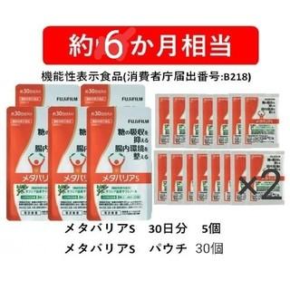 フジフイルム(富士フイルム)のトコさん専用【約6ヵ月相当】 メタバリアS(約30日分)×5×パウチ×30(ダイエット食品)