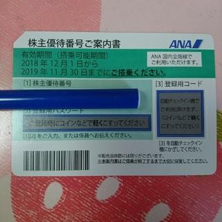 ANA(全日本空輸) - ANA 株主優待券 2019年11月30日迄