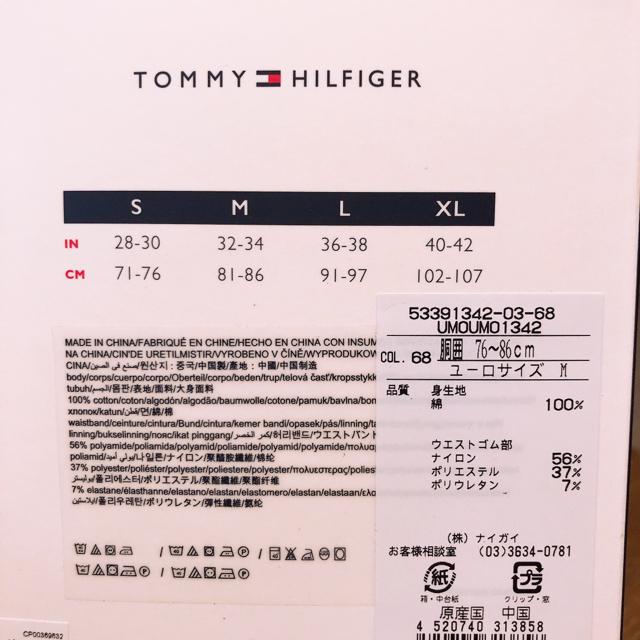 TOMMY HILFIGER(トミーヒルフィガー)のトミーヒルフィガー トランクス メンズのアンダーウェア(トランクス)の商品写真