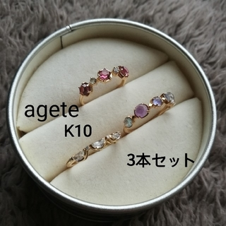 agete - agete 天然石リング 3本セット K10