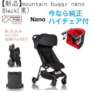 翌日発送【新品】マウンテンバギー  Nano ナノ ベビーカー black(黒)(ベビーカー/バギー)