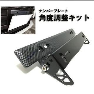 【人気】ナンバープレート 角度調整 汎用 ステー ブラック カーボン