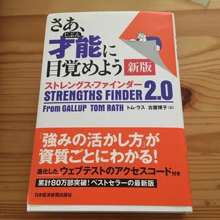 さあ、才能(じぶん)に目覚めよう 新版 〈ストレングス・ファインダー2.0〉(ビジネス/経済)