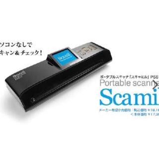キングジム(キングジム)のPSS10 キングジム ポータブルスキャナー スキャナー スキャミル 最安値宣言(PC周辺機器)