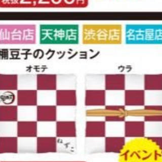 【店舗限定】鬼滅の刃 禰豆子のクッション