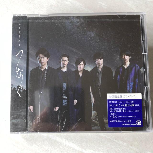 嵐(アラシ)のれい様 専用 エンタメ/ホビーのCD(ポップス/ロック(邦楽))の商品写真