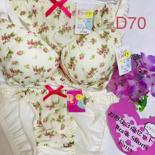 【送料込み】D70 M M  お得な3点セット ブラジャーとショーツ 白の花柄(ブラ&ショーツセット)