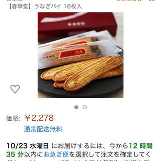 春華堂ウナギパイ(菓子/デザート)
