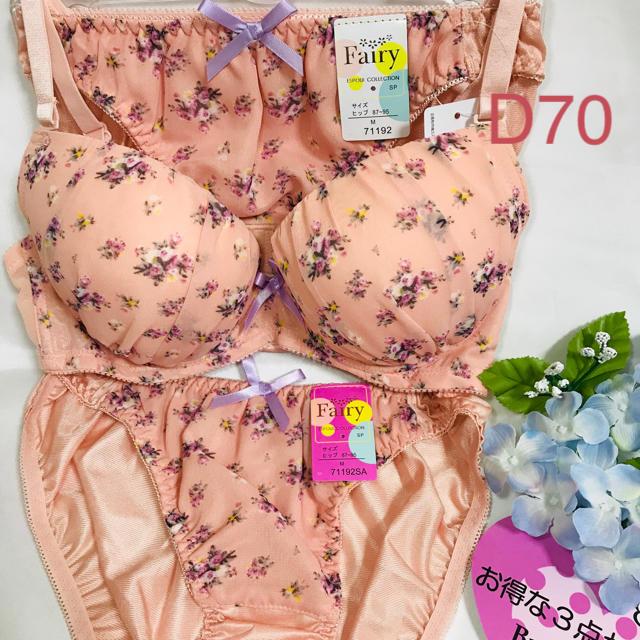 【送料込み】D70 M M  お得な3点セットブラジャーとショーツ ピンクの花柄 レディースの下着/アンダーウェア(ブラ&ショーツセット)の商品写真