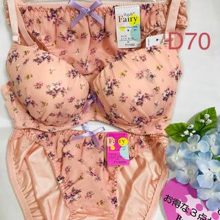 【送料込み】D70 M M  お得な3点セットブラジャーとショーツ ピンクの花柄