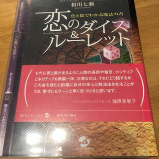 恋のダイス&ルーレット(人文/社会)