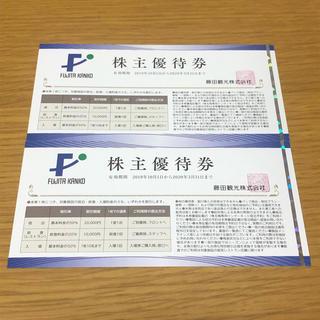 藤田観光 株主優待券 2枚(宿泊券)