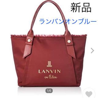 ランバンオンブルー(LANVIN en Bleu)の新品 ランバンオンブルー  メチス L レッド 赤 チュール A4可能(トートバッグ)