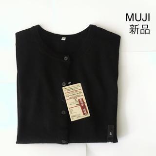 MUJI (無印良品) - ❤︎ 無印良品 ウールシルク カーディガン 黒 S