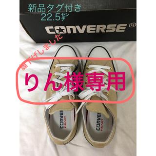 コンバース(CONVERSE)の新品タグ付き★コンバース 22.5㌢(スニーカー)