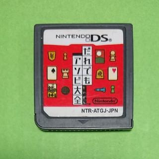 ニンテンドーDS(ニンテンドーDS)のだれでもアソビ大全(携帯用ゲームソフト)