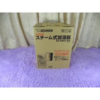 美品 象印加湿器 ZOJIRUSHI スチーム式 2017年製(加湿器/除湿機)