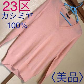 23区 - 美品♡23区 オンワード樫山♡ニット カシミヤ100% 長袖 桜色 ピンク 38