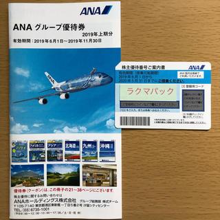 ANA(全日本空輸) - 全日空(ANA)株主優待券 1枚 ANAグループ優待券冊子 1冊