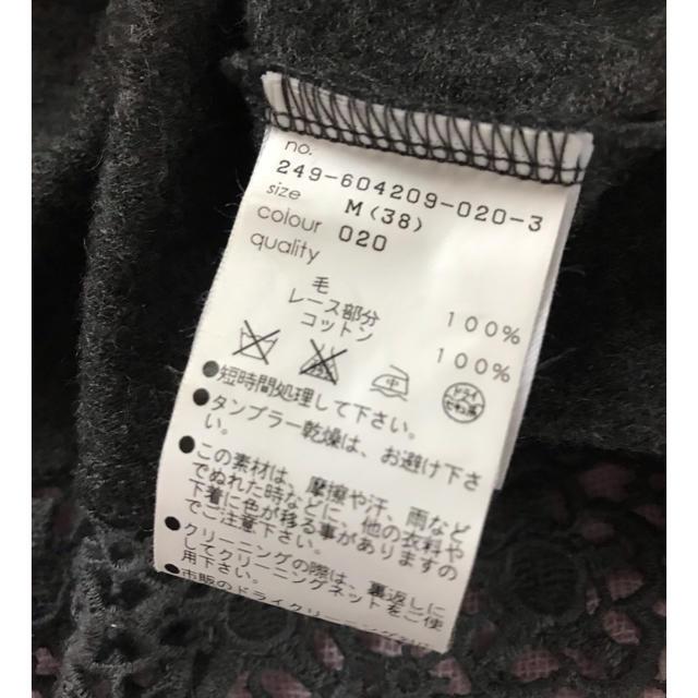 MARY QUANT(マリークワント)のマリークワント ウール100%カットソー レディースのトップス(カットソー(長袖/七分))の商品写真