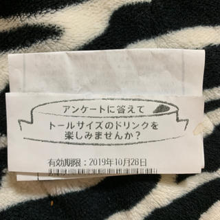 Starbucks Coffee - スタババックスレシート
