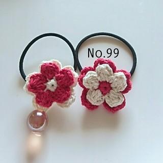 99 コットンのお花ヘアゴム2個セット(ファッション雑貨)