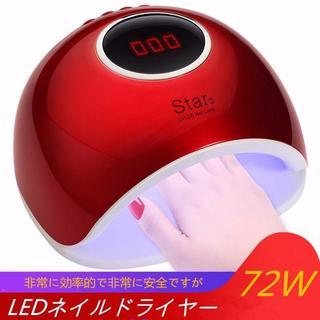 UV LEDネイルドライヤー 赤外線検知 72W2倍の効率 赤外線美白機能付き