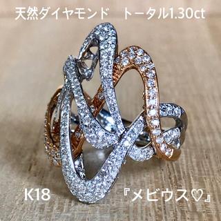 天然 ダイヤ リング トータル1.30ct 『メビウス♡』K18PG/K18WG