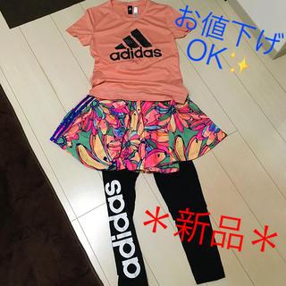 adidas - 【お値下げOK*新品】adidas アディダス スポーツウェア レディース