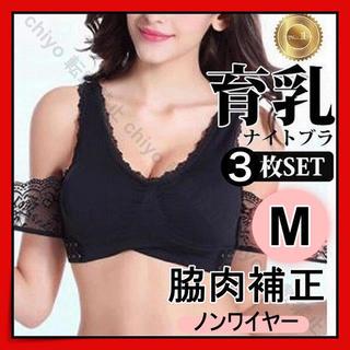 ナイトブラ新品 ノンワイヤー 3着セット バストアップ 育乳 ブラック 黒 M(ブラ)