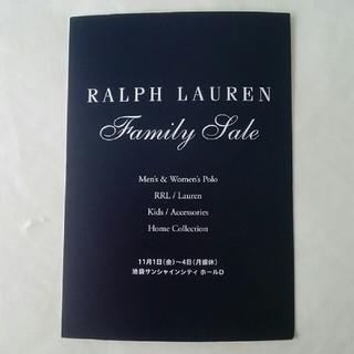 ポロラルフローレン(POLO RALPH LAUREN)のラルフローレン ファミリーセール池袋11/1-4(ショッピング)