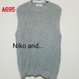 ニコアンド(niko and...)のA695♡Niko and…(ベスト/ジレ)