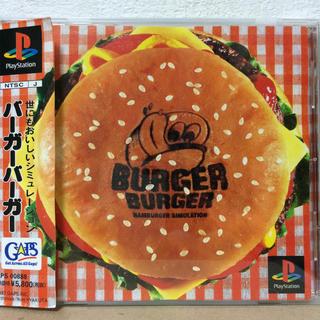 PlayStation - PS バーガーバーガー