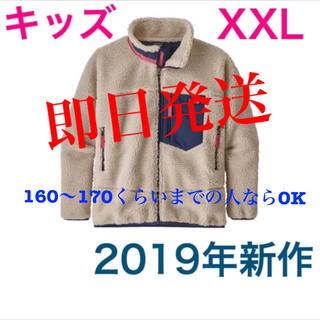 patagonia - 新品未使用 パタゴニア レトロX  ジャケット キッズ XXL 2019