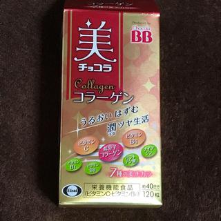エーザイ(Eisai)の美 チョコラBB コラーゲン 40日分 サプリ(コラーゲン)