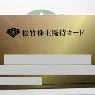 ①最新松竹株主優待カード80ポント