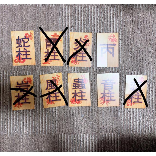 集英社(シュウエイシャ)の鬼滅の刃 非売品 柱 カード セット エンタメ/ホビーのアニメグッズ(カード)の商品写真