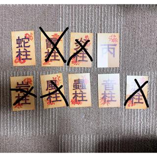 集英社 - 鬼滅の刃 非売品 柱 カード セット