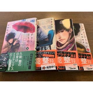 田村由美 ミステリと言う勿れ 1〜4巻