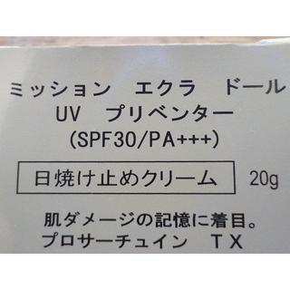 エイボン(AVON)の【エイボン化粧品】202(日焼け止め/サンオイル)