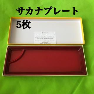ルクルーゼ(LE CREUSET)の【新品未使用】ル・クルーゼ サカナプレート 5枚セット(食器)