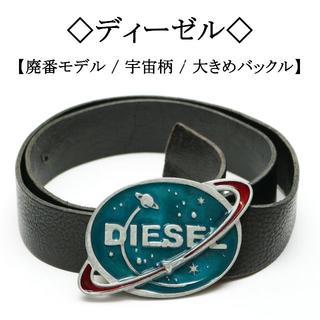 DIESEL - 【廃番レアモデル】◇ディーゼル◇ 宇宙 / 大きめバックル / レザー