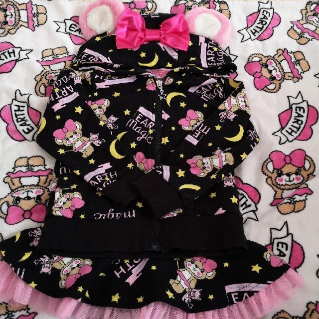 EARTHMAGIC(アースマジック)のアースマジック キッズ/ベビー/マタニティのキッズ服 女の子用(90cm~)(スカート)の商品写真