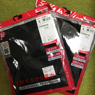 ミズノ(MIZUNO)のMIZUNO ブレスサーモ タイツ 2枚セット(アンダーシャツ/防寒インナー)